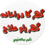 Asaan Gharelu Ilaj - Complete