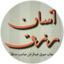 Asan Rizq - Duain and Wazaif