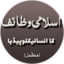 Islamic Wazaif ka Encyclopedia Complete